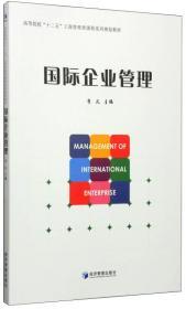 """国际企业管理/高等院校""""十二五""""工商管理课程系列规划教材"""