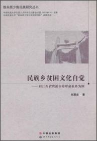 民族乡贫困文化自觉:以江西省贵溪市樟坪畲族乡为例
