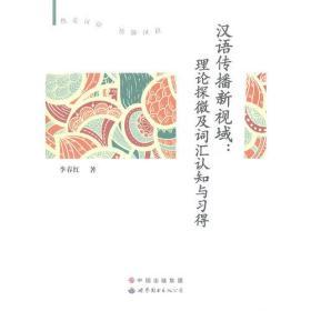 汉语传播新视域:理论探微及词汇认知与习得