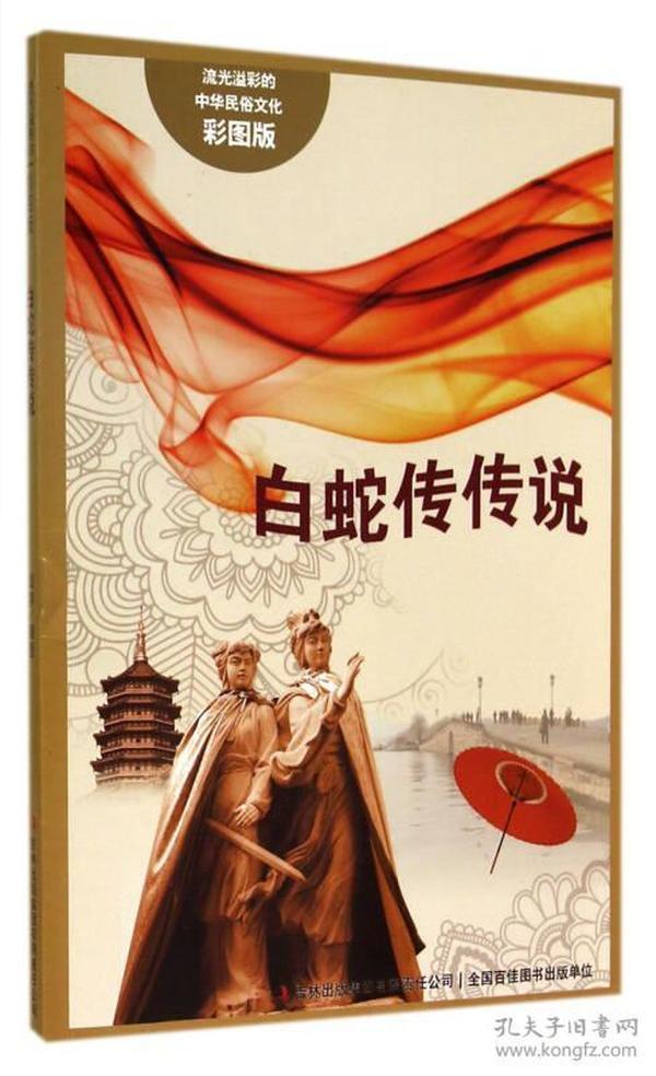 流光溢彩的中华民俗文化:白蛇传传说(四色)
