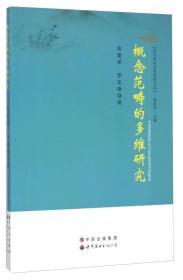 语言学研究新视野文库:概念范畴的多维研究