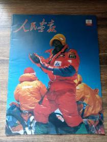 人民画报 1988.8