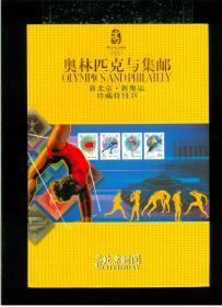 《奥林匹克与集邮:新北京.新奥运.珍藏特刊》(不含邮票)(16开平装 全铜版纸彩印 厚重册300页)九品
