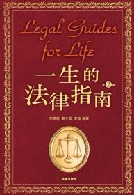 一生的法律指南2