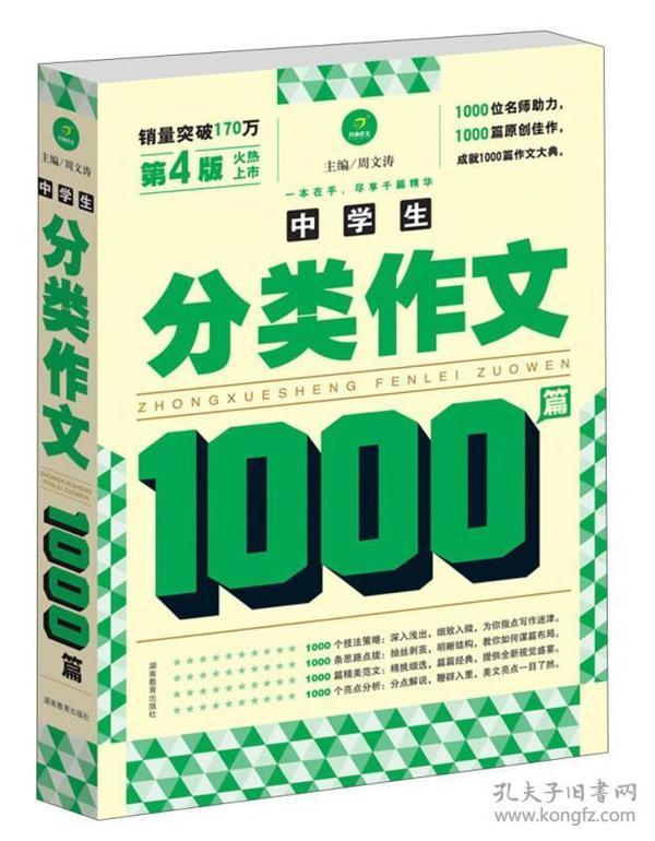 开心作文 中学生分类作文1000篇(第4版)