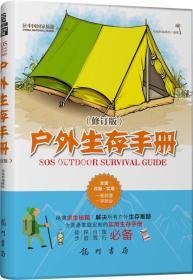 户外生存手册(修订版)