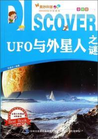 奥妙科普·中宸教育:UFO与外星人之谜(全彩版)
