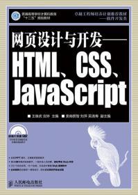 网页设计与开发——HTML、CSS、JavaScript