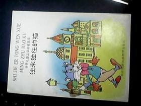 世界儿童文学名著宝库—独来独往的猫  一版一印