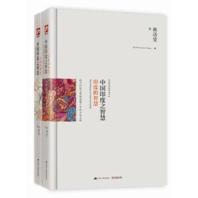 林语堂-中国印度之智慧(上下)