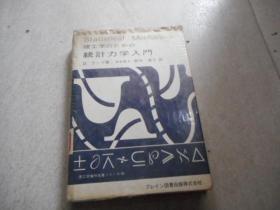统计力学入门     日文原版