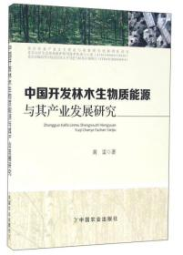 中国开发林木生物质能源与其产业发展研究