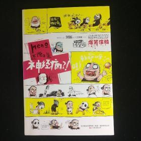 heng,还说不是神经病?!:黑色惊悚的爆笑涂鸦