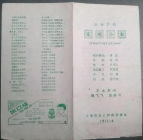 84年上海宝山沪剧团演出的《家庭公案》节目单