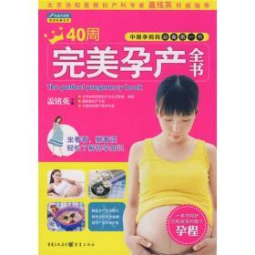 【现货】家庭典藏系列-40周完美孕产全书(2--4)