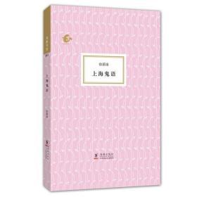 上海鬼语 徐蔚南