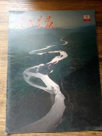人民画报 1988.5