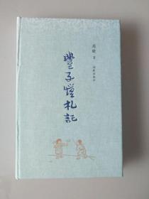 丰子恺札记(作者签名,钤印本)