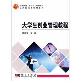 """高等教育""""十一五""""规划教材:大学生创业管理教程"""