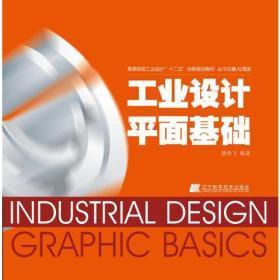 工业设计平面基础