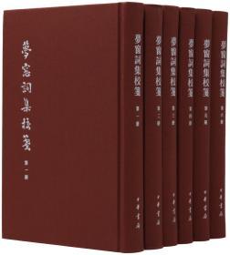 梦窗词集校笺(全6册·中国古典文学基本丛书 典藏本)