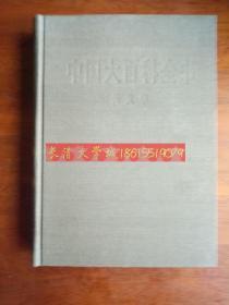 中国大百科全书 天文学,精装乙种本,1980,1992一版四印【品好】
