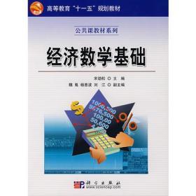 经济数学基础 宋劲松 刘江 科学出版社 9787030195098