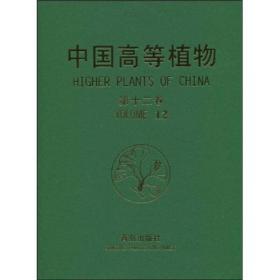 中国高等植物(第12卷)