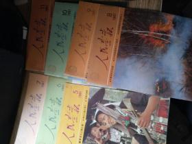 人民画报 1987.第5.6.7.8.9.10.11.期合售