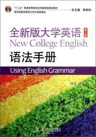 """""""十二五""""普通高等教育本科国家级规划教材·全新版大学英语(第2版):语法手册"""