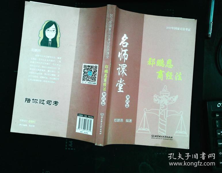 2017年司法考试名师课堂 郄鹏恩商经法(知识篇)