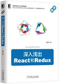 深入浅出React和Redux