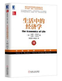 清仓处理! 生活中的经济学-珍藏版加里·贝克尔9787111422006机械工业出版社