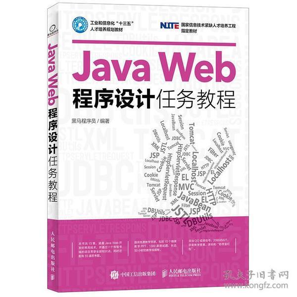 Java Web程序设计任务教程