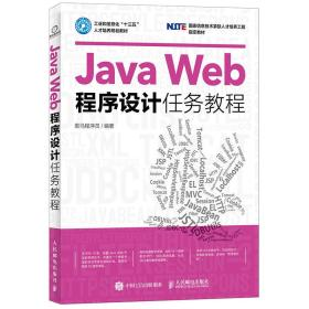 javaWeb程序设计任务教程