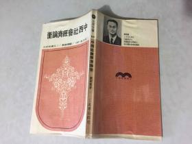 中西社会经济论衡