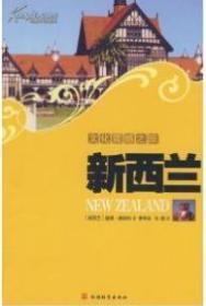 文化震撼之旅:新西兰