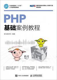 当天发货,秒回复咨询二手正版PHP基础案例教程 黑马程序员著 人民邮电出版社 97871154如图片不符的请以标题和isbn为准。