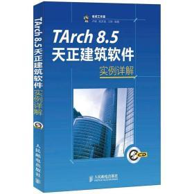 TArch8.5天正建筑软件实例详解(附光盘)
