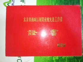 北京市西城区财贸系统先进工作者证书