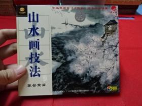VCD-山水画技法-张登堂篇【1盒2碟】没开封