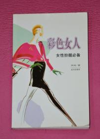 彩色女人 女性扮靓必备(签名本)