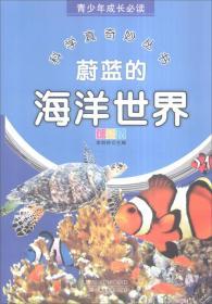 青少年成长必读:科学真奇妙丛书蔚蓝的海洋世界(彩图版)/新