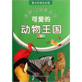 青少年成长必读:科学真奇妙丛书可爱的动物王国(彩图版)/新
