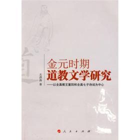 金元时期道教文学研究【一版一印 内页干净】