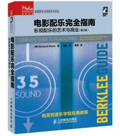电影配乐完全指南:影视配乐的艺术与商业(第2版)