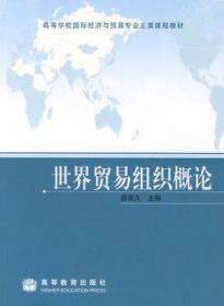 世界贸易组织概论 薛荣久