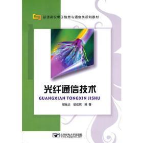 光纤通信技术胡先志胡佳妮著北京邮电大学sjt225