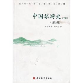 中国旅游史(第2版)(下册)