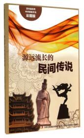 D/流光溢彩的中华民俗文化:源远流长的民间传说(彩图版)